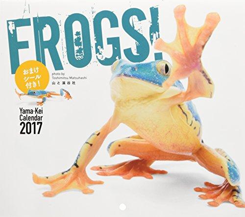 カレンダー2017 FROGS!  おまけシール付き! (ヤマケイカレンダー...