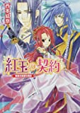 紅玉の契約  姫君の無謀な婚約 (角川ビーンズ文庫 (BB67-2))