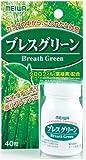 ブレスグリーン 40粒