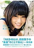 前田敦子 AKB48卒業記念フォトブック あっちゃん