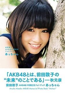 前田敦子AKB48卒業記念フォトブック あっちゃん (講談社 Mook)