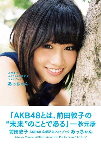 前田敦子AKB48卒業記念フォトブック あっちゃん (講談社MOOK)