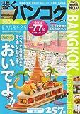 歩くバンコク2010~2011 (歩くシリーズ)