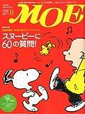 MOE (モエ) 2010年 11月号 [雑誌]
