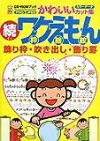 ワクえもん(枠絵紋) 続—飾り枠・吹き出し・飾り罫 (2) (CD-ROMブック かわいいカット集)