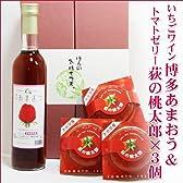 【博多 あまおうワイン】&【荻の桃太郎(トマトゼリー3個)】セット