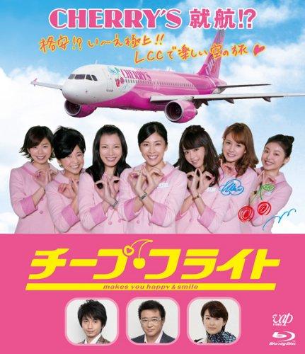 チープ・フライト [Blu-ray]