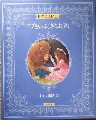 世界のメルヘン〈12〉ドイツ童話2 ププさんとふしぎなおうむ