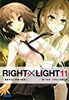 RIGHT×LIGHT 11 (ガガガ文庫)