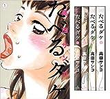 たべるダケ コミック 全4巻完結セット (BIG SPIRITS COMICS SPECIAL)