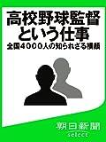 高校野球監督という仕事 全国4000人の知られざる横顔 (朝日新聞デジタルSELECT)