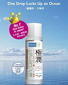 Hada Labo Super Hyaluronic Acid Replenishing Hydrating Moisturizing Lotion 30 Ml Best Product From Thailand