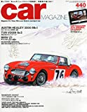 car MAGAZINE (カーマガジン) 2015年 2月号 Vol.440