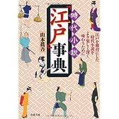 時代小説「江戸」事典 (双葉文庫)