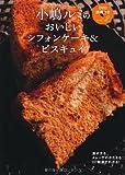 小嶋ルミのDVD講習つきvol.2 おいしいシフォンケーキ&ビスキュイ (小嶋ルミのDVD講習つき vol. 2)