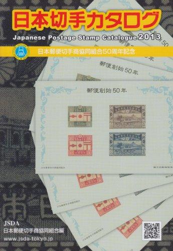 日本切手カタログ 2013