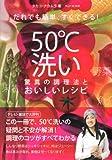 タカコ・ナカムラ 'だれでも簡単、すぐできる! 50℃洗い 驚異の調理法とおいしいレシピ'