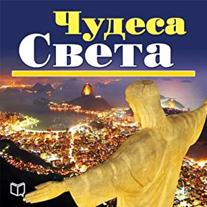 Chudesa sveta. TOP-100 [Wonders of the World] Audiobook