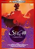 Sex&禅/中国絶倫珍珍秘伝 デジタル・リマスター版 [DVD]