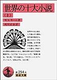 世界の十大小説 (上) (岩波文庫)