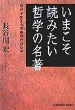いまこそ読みたい哲学の名著  自分を変える思索のたのしみ (光文社文庫)