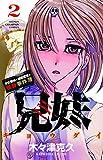 兄妹 少女探偵と幽霊警官の怪奇事件簿(2): 少年チャンピオン・コミックス