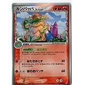 ポケモンカードゲーム 05delta06 ルンパッパ (特典付:限定スリーブ ブルー、希少カード画像) 《ギフト》