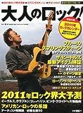 大人のロック! 2011年 冬号【Vol.25】 2011年 01月号 [雑誌]