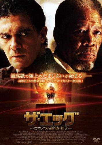 ザ・エッグ~ロマノフの秘宝を狙え~ [DVD]