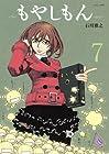 もやしもん 第7巻 2008年12月22日発売