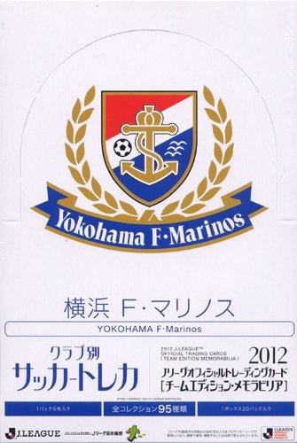 2012 Jリーグチームエディションメモラビリア 横浜F・マリノス BOX