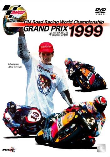 1999 GRAND PRIX 年間総集編 [DVD]