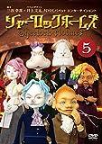 シャーロック ホームズ 5 [DVD]