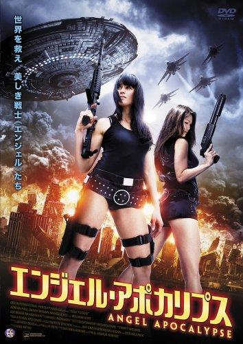エンジェル・アポカリプス [DVD]