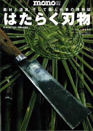 はたらく刃物―素材と道具、そして職人仕事の博物誌 (ワールド・ムック 913)