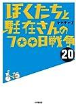 ぼくたちと駐在さんの700日戦争 20 (小学館文庫 ま 5-20)