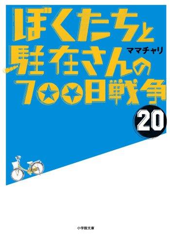 ぼくたちと駐在さんの700日戦争 20 (小学館文庫)