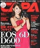 CAPA (キャパ) 2012年 10月号 [雑誌]