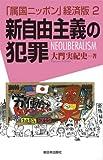 新自由主義の犯罪―「属国ニッポン」経済版2