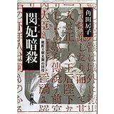 閔妃(ミンビ)暗殺―朝鮮王朝末期の国母