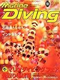 Marine Diving (マリンダイビング) 2013年 04月号 [雑誌]