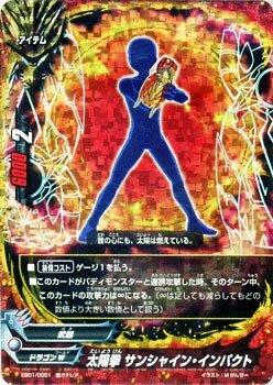 太陽拳 サンシャイン・インパクト 超ガチレア バディファイト 不死身の竜神 bf-eb01-0001