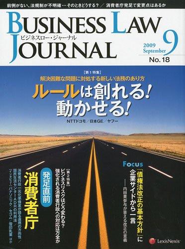 BUSINESS LAW JOURNAL (ビジネスロー・ジャーナル) 2009年 09月号 [雑誌]