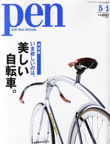 Pen (ペン) 2013年 5/1号 [雑誌]