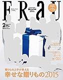 FRaU (フラウ) 2015年 02月号