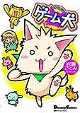 ゲーム犬 (Dengeki Comics EX—電撃4コマコレクション (DE111-1))