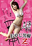 おやじ男優Z DVD
