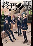 終焉ノ栞 6 (MFコミックス ジーンシリーズ)