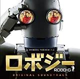 映画 ロボジー オリジナルサウンドトラック
