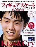 フィギュアスケート プリンス‾四大陸選手権‾ (英和MOOK)